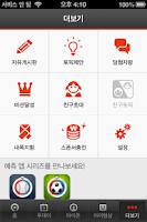 Screenshot of 불스나인(미래예측)