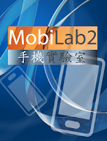 Screenshot of Mobilab2手機實驗室