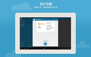 Screenshot of 名片全能王 CamCard