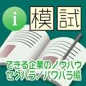 i 模試 できる企業のノウハウ セクハラ/パワハラ編 icon
