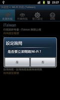 Screenshot of Wi-Fi Auto Login (Taiwan)