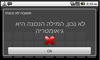 Screenshot of גינגו