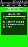 Screenshot of 오늘의 운세 - 자미두수