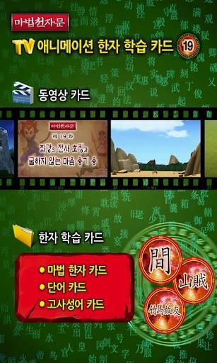 마법천자문 TV애니메이션 19