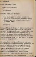 Screenshot of Дубровский. Капитанская дочка