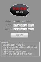 Screenshot of 프리채팅 (Free Chat) 랜덤채팅의 모든 것!