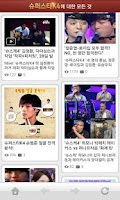 Screenshot of 슈퍼스타K4 영상 무료보기, 슈스케 뉴스/사진/이벤트