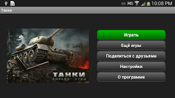 Screenshot of Танки