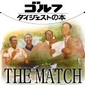ザ・ゴルフマッチ icon