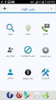 Screenshot of Yemen Phone