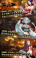 Screenshot of 爭天下