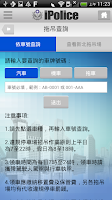 Screenshot of 新北市iPolice