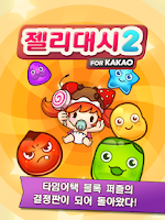 Screenshot of 젤리대시2 for Kakao
