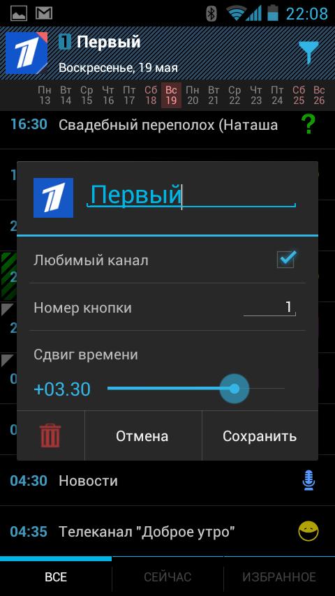 programmi-porno-tv-dlya-androida