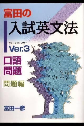 問題編-富田の入試英文法 Ver.3 口語問題