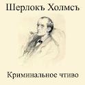Шерлок Холмс Криминально чтиво icon