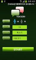 Screenshot of 랜덤채팅[낯선이와의대화]