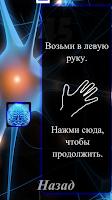 Screenshot of Мозговой тест