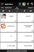 Screenshot of Taiwanese applications