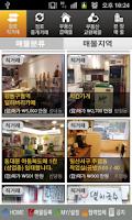 Screenshot of 점포앤부동산