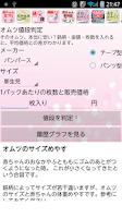 Screenshot of 無料 粉ミルク・おむつ値段比較
