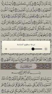 القرآن كامل بدون انترنت APK for Blackberry