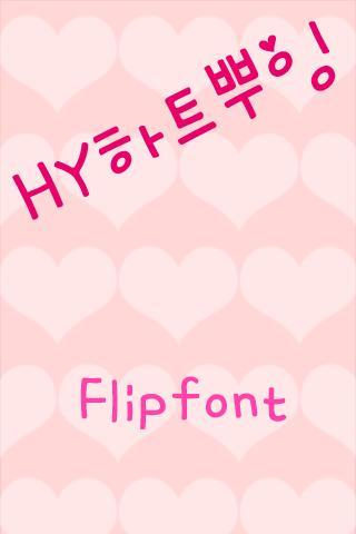 HYHeartPpuing™ Korean Flipfont