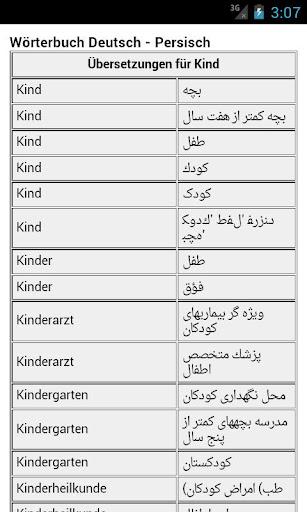 德国 - 波斯词典