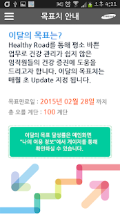 Healthy Road 오르GO 나누GO - screenshot