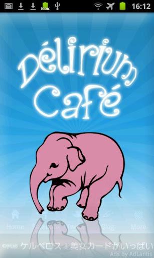 ベル・オーブ・デリリウムカフェ公式ファンアプリ