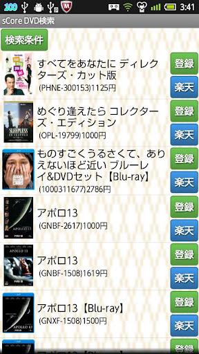 sCore DVD検索