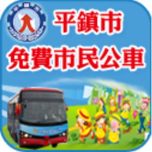 平鎮市免費市民公車 交通運輸 App LOGO-APP試玩