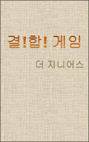Screenshot of 결합게임_더지니어스