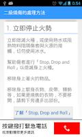 Screenshot of 隨身急救指南