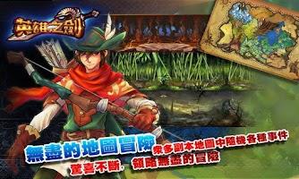 Screenshot of 英雄之劍