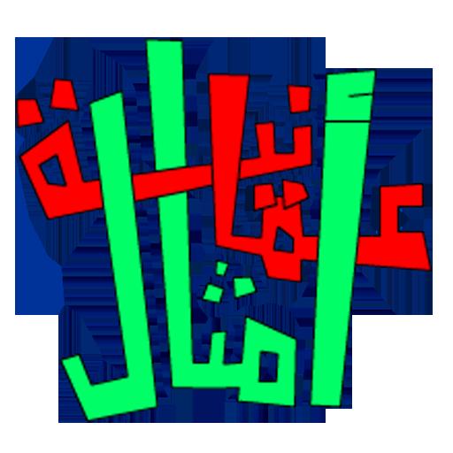 لعبة الامثال العمانية LOGO-APP點子