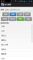 Screenshot of 全港易 Call Van 客貨車 - Call車 app
