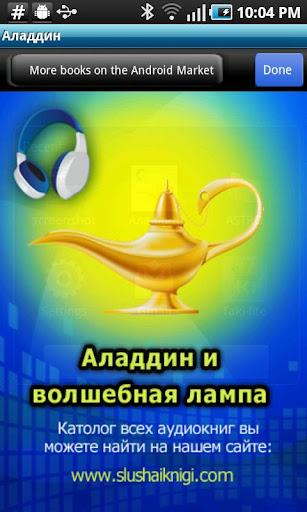 Аладдин аудиокнига