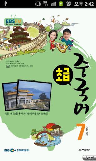 EBS FM 초급중국어 2011.7월호