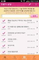 Screenshot of 핑크 캘린더