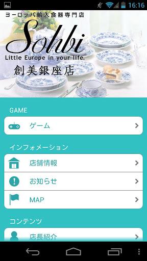 免費下載生活APP|創美 銀座店 app開箱文|APP開箱王
