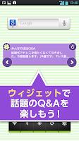 Screenshot of Yahoo!知恵袋−悩み相談からハウツー、なんでも解決!