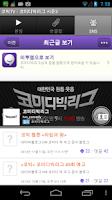 Screenshot of 코빅TV - 2012-2013 시즌 오픈!