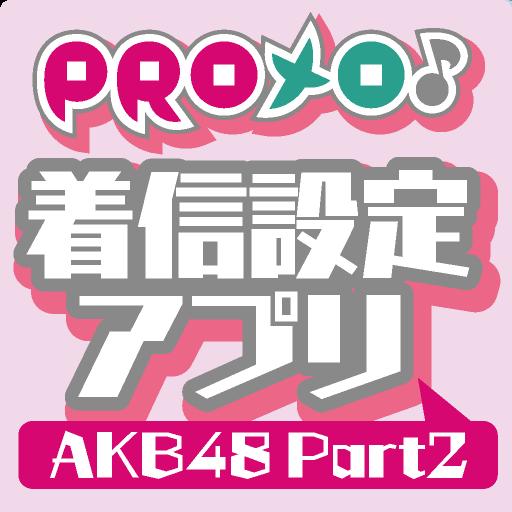 PROメロ♪AKB48 Part2 着信設定アプリ 音樂 App LOGO-硬是要APP