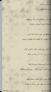 Urdu Poetry Vol 2 - screenshot