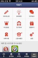Screenshot of 프로야구 승부예측