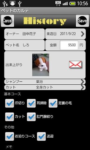無料生产应用Appの【ペットのカルテ】ペットショップ・ペットサロンで簡単顧客管理|記事Game