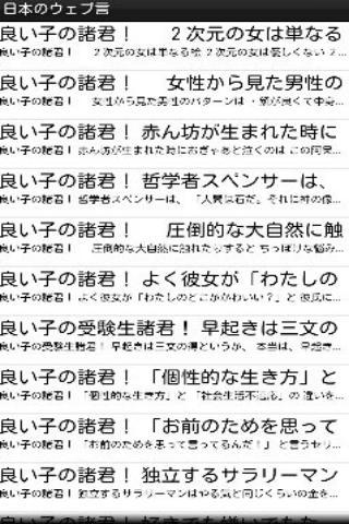 日本の名言 Web編 良い子の諸君!!