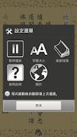 Screenshot of 地藏經卷上(唱誦)