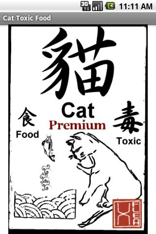 猫。毒。食 [进阶版]